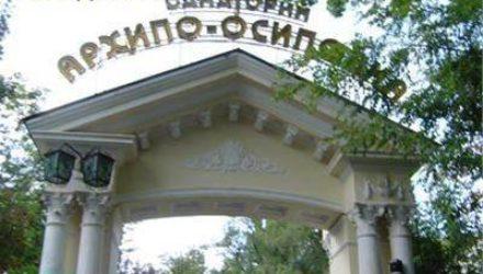 № 050. Архипо-Осиповка — Санаторий «Архипо-Осиповка»