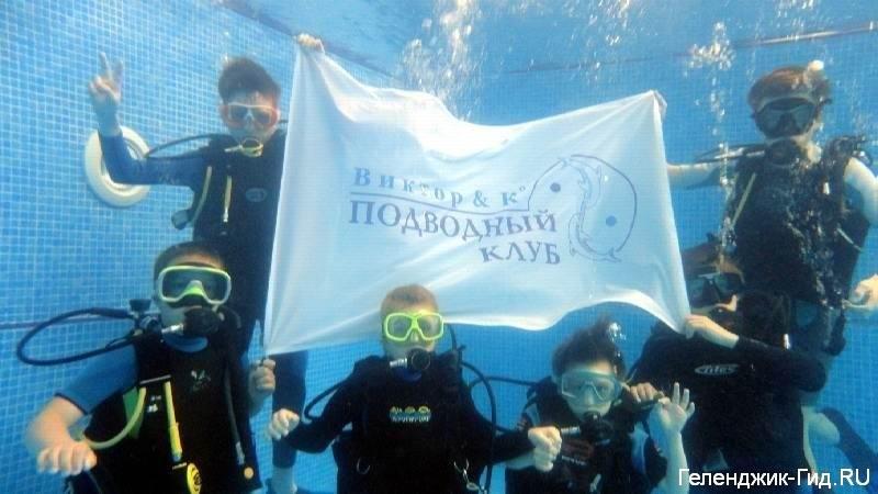 Дайвинг в Геленджике - Подводный клуб «Виктор и К»