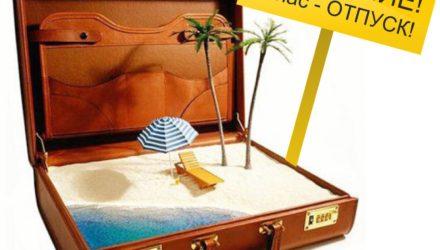 Собираетесь в отпуск? Планировать его уже пора сейчас!