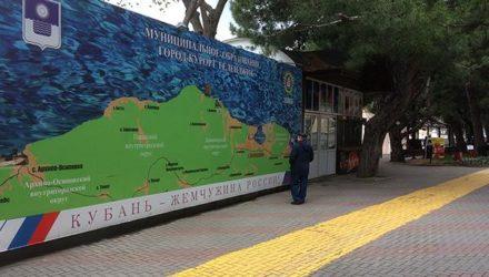 Геленджик информационное табло для туристов